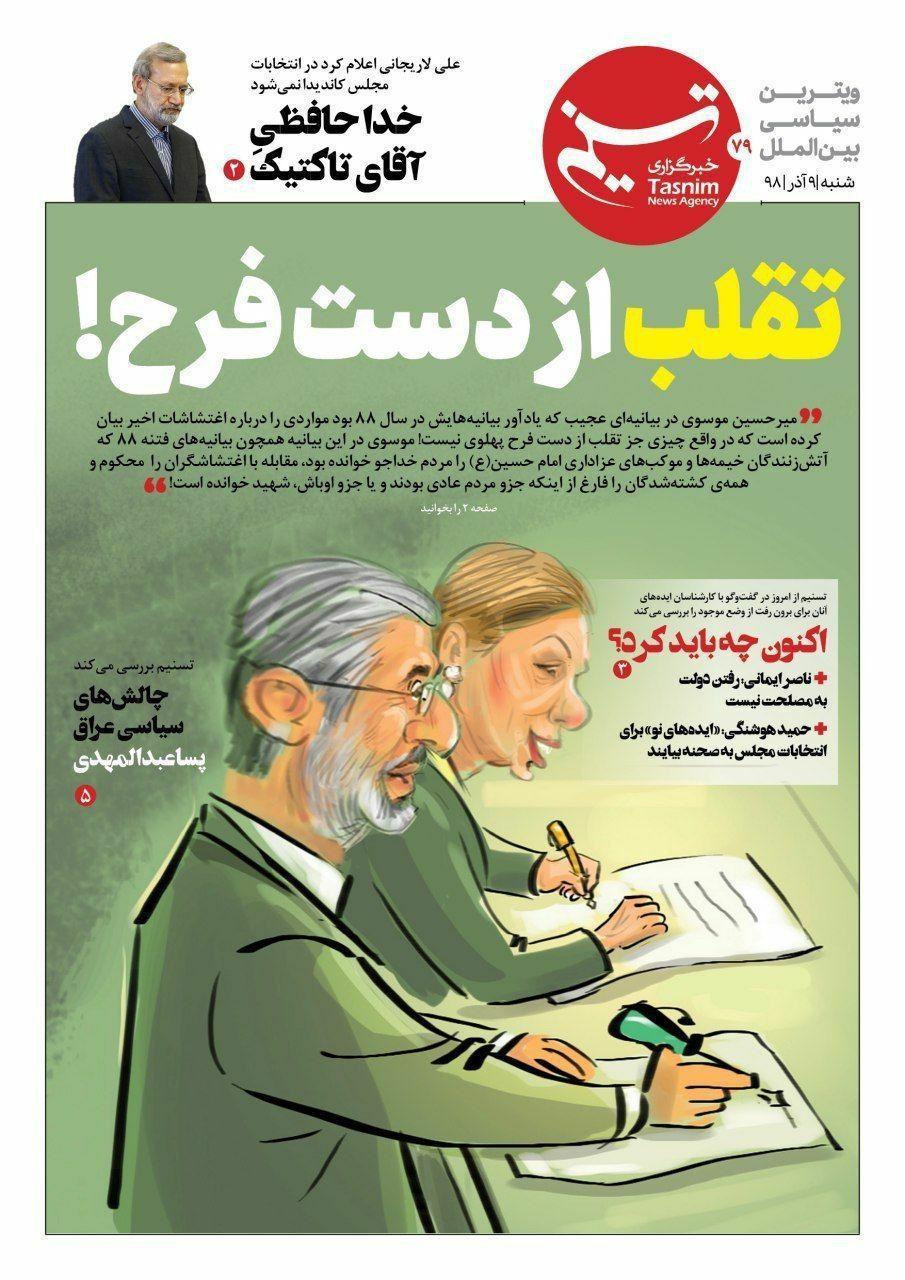 بیانیه جدید میرحسین موسوی درباره حوادث اخیر