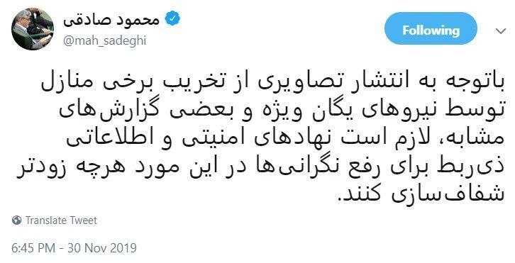 توئیت محمود صادقی (نماینده تهران) درباره حوادث اخیر