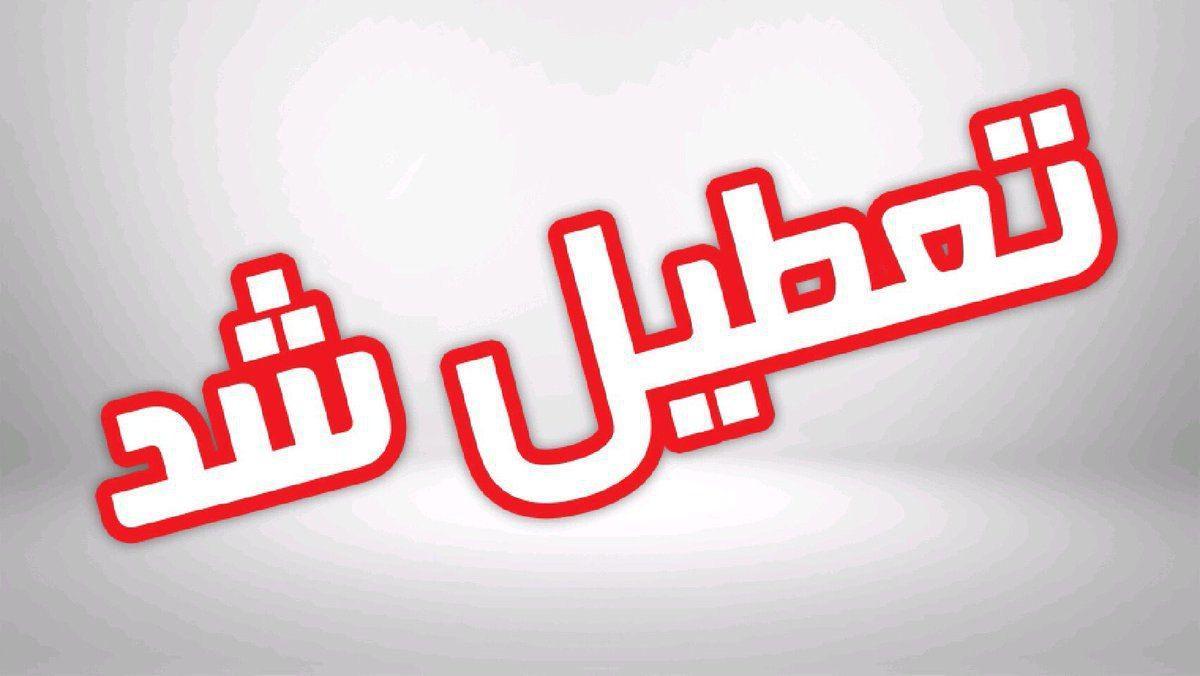 دانشگاههای مشهد هم فردا سهشنبه تعطیل شد