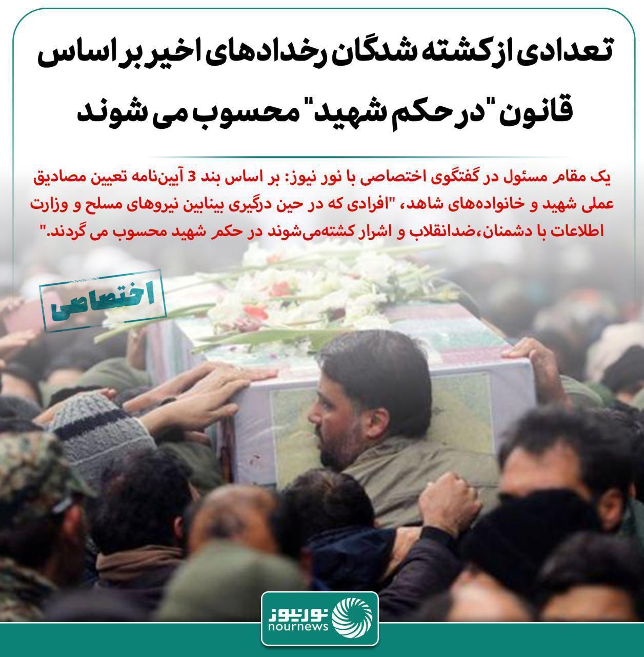 """تعدادی از کشته شدگان رخدادهای اخیر بر اساس قانون """"در حکم شهید"""" محسوب می شوند"""