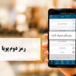 مشتریان بانکی برای دریافت رمز پویا تا پایان آذرماه مهلت دارند