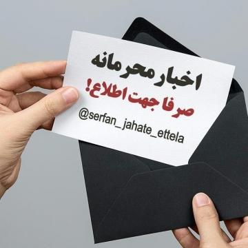 بنابر اخبار رسیده، شهردار یکی از مناطق تهران به دلیل اتهامات متعدد توسط مراجع ذیصلاح احضار شده است
