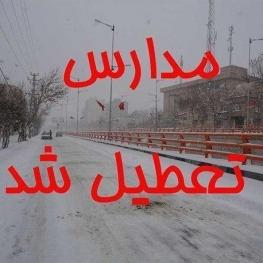 مدارس استان اردبیل فردا نیز تعطیل شد