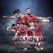 تیم ملی بحرین قهرمان جام تیمهای عربی خلیج فارس شد