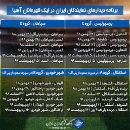 برنامه دیدارهای نمایندگان ایران در لیگ قهرمانان آسیا