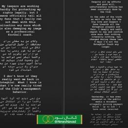آندرهآ استراماچونی به طور رسمی از هواداران استقلال خداحافظی کرد