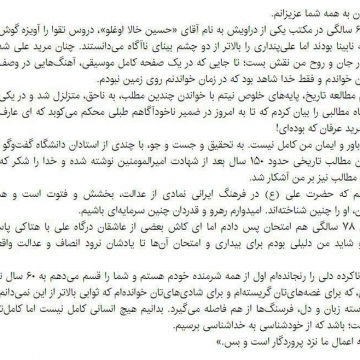 دلجویی «عارف» از مردم ایران