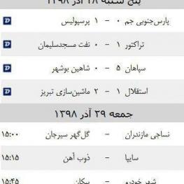 نتایج ۴ دیدار امروز هفته شانزدهم لیگ برتر