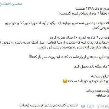 پست تلگرامی محسن افشانی (بازیگر) پس از گذشت ۶ ماه از زندانی شدن