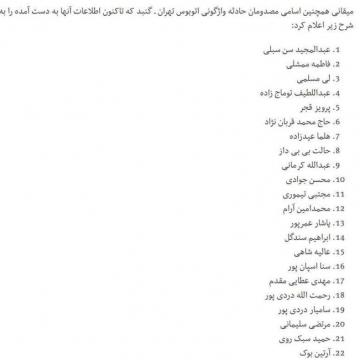 اسامی مصدومان حادثه واژگونی اتوبوس تهران ـ گنبد