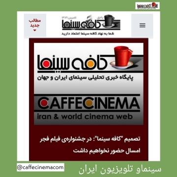 سایت کافه سینما از حضور و پوشش جشنواره فجر انصراف داد