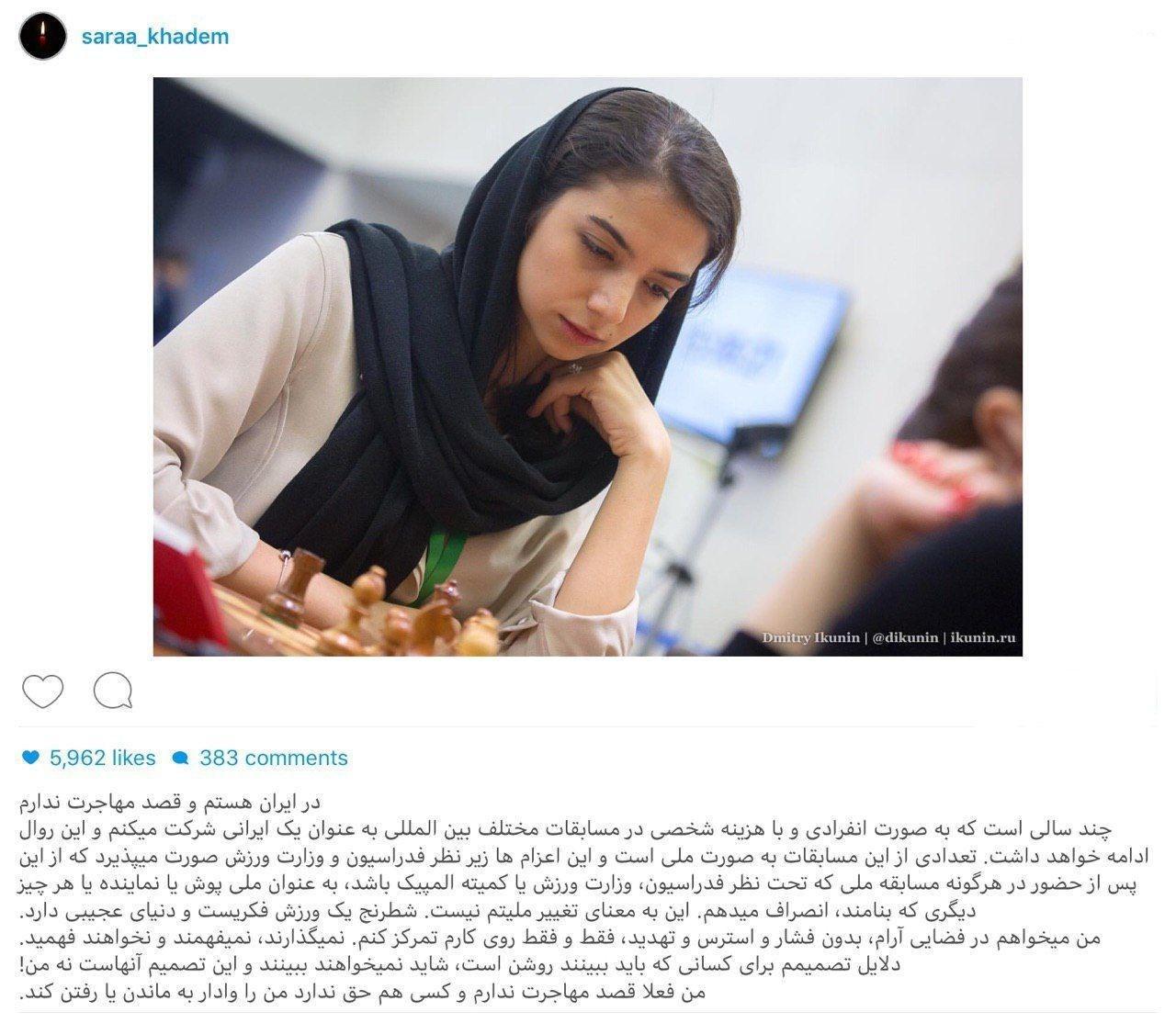 واکنش اینستاگرامی سارا خادمالشریعه به شایعه مهاجرتش از ایران