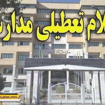 اطلاعیه تعطیلی مدارس آذربایجان شرقی