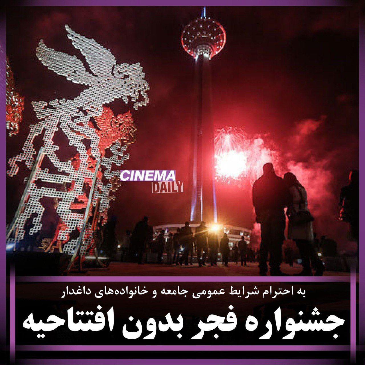 جشنواره فجر افتتاحیه ندارد/ تصمیمی به احترام خانوادههای داغدار و شرایط عمومی جامعه