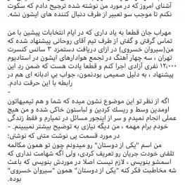افشاگری سیروان خسروی از پیشنهاد مهراب قاسمخانی در زمان انتخابات ریاست جمهوری