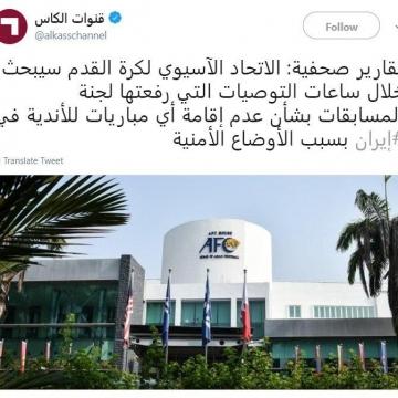 حکم نهایی AFC درباره میزبانی باشگاههای ایران در ساعات آینده اعلام میشود
