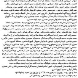 انتشار بیانیه یک جملهای با امضای ۱۳۹ سینماگر و هنرمند: من به جشنواره فجر نمیروم