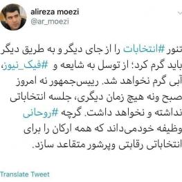 تکذیب دیدار انتخاباتی روحانی با اصلاحطلبان از سوی معاون ارتباطات و اطلاعرسانی دفتر رییسجمهوری