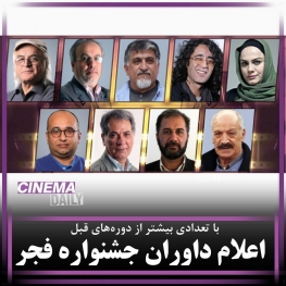داوران بخش مسابقه جشنواره فجر اعلام شدند