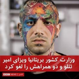 وزارت کشور بریتانیا ویزای کاری تتلو را لغو کرد