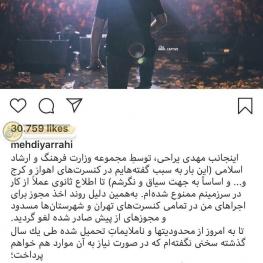 مهدی يراحی با انتشار پستی در اینستاگرام از ممنوعالكاریاش خبر داد
