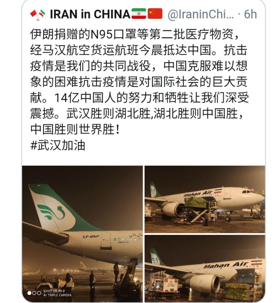 دومین محموله کمک پزشکی ایران امروز به پکن منتقل شد، شامل ماسک n95