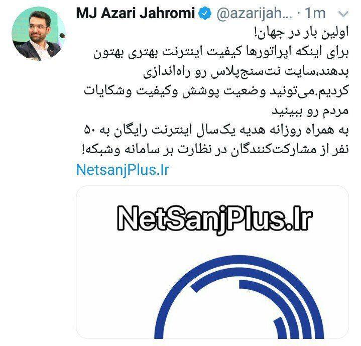توییت وزیر ارتباطات در خصوص تازه ترین اقدام برای بهبود اینترنت