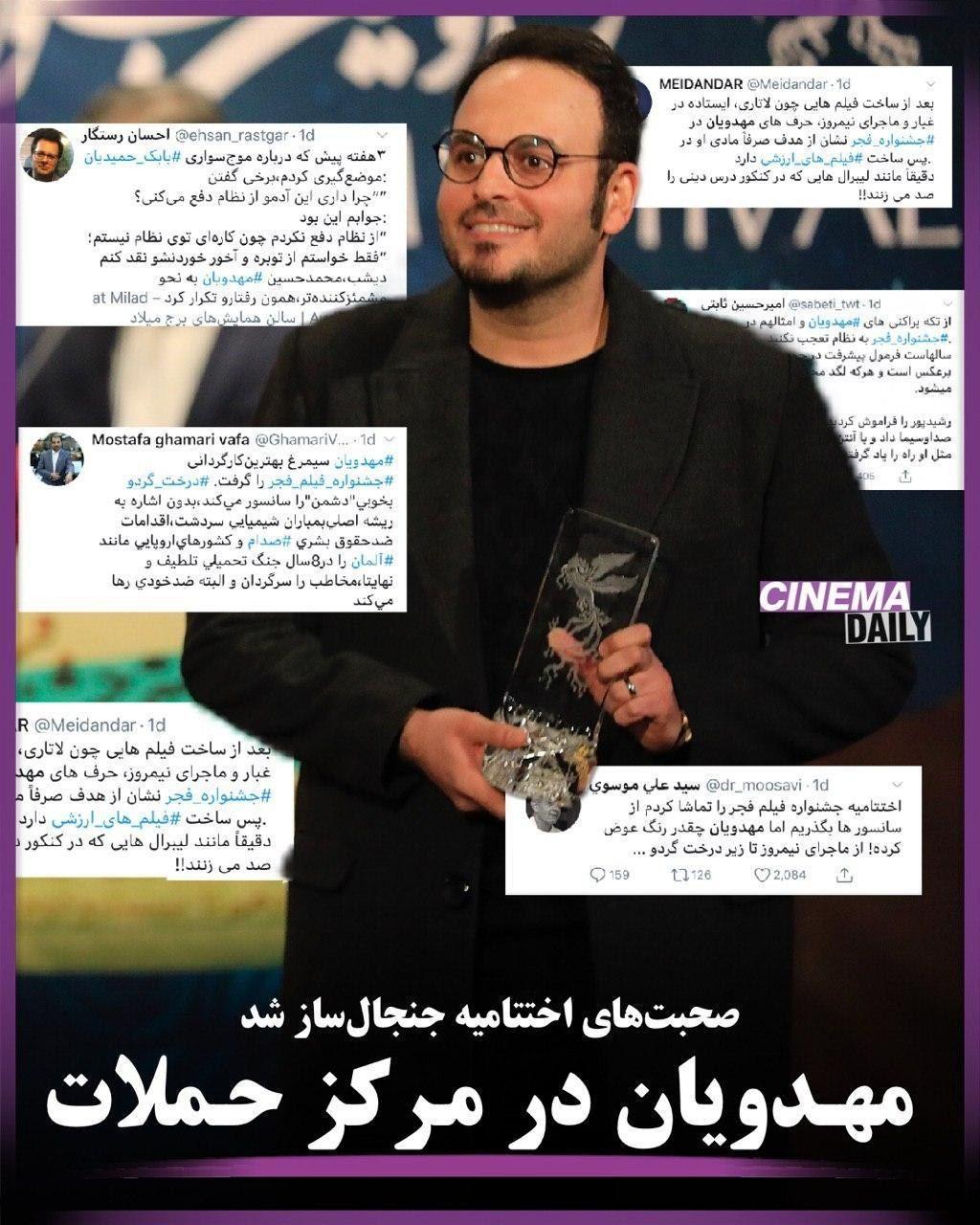 مهدویان در مرکز حملات: افزایش انتقادات فعالان اصولگرا از کارگردان «درخت گردو» بعد از اختتامیه جشنواره فجر