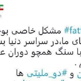 توئیت علی شریعتی در مورد تبعات عدم تصویب FATF