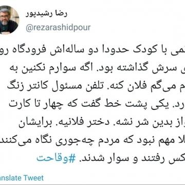 روایت رضا رشیدپور از دختر یکی از مقامات که به زور و تهدید بلیط هواپیما گرفت!