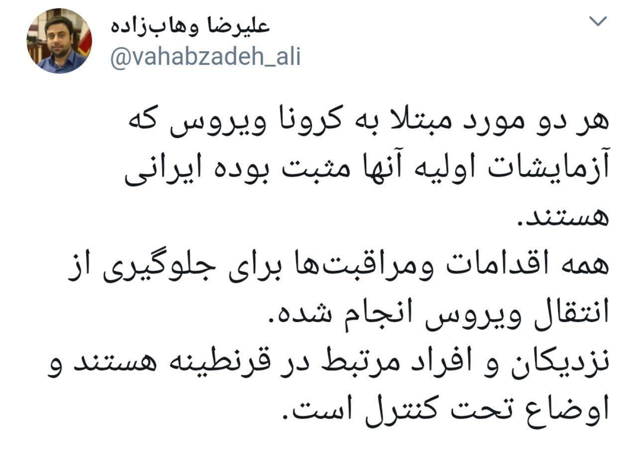 هر دو مورد مبتلا به کرونا ویروس که آزمایشات اولیه آنها مثبت بوده ایرانی هستند.