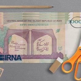 تصویب حذف ۴ صفر پول ملی در کمیسیون اقتصادی مجلس