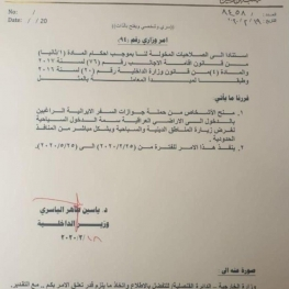 ورود مسافران ایرانی به عراق بدون ویزا
