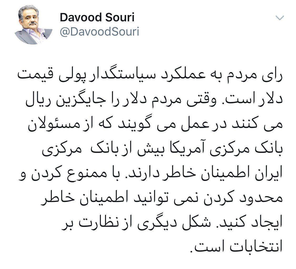 اظهارات جنجالی داوود سوری: مردم به مسئولان بانک مرکزی آمریکا بیش از بانک مرکزی ایران اطمینان خاطر دارند!