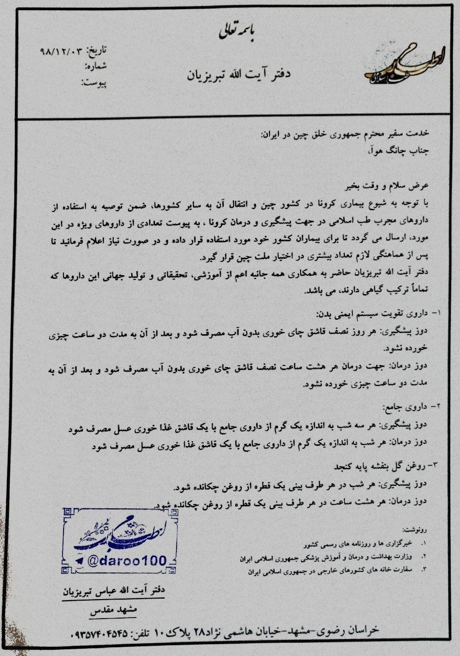 نامه دفتر عباس تبریزیان به سفیر چین در ایران در مورد ویروس کرونا و ارائه چند توصیه!