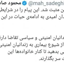 تست کرونا محمود صادقی (نماینده مجلس) مثبت اعلام شد