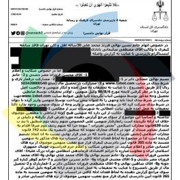 حکم فروزان و همسرش درباره اتهام شرطبندی صادر شد
