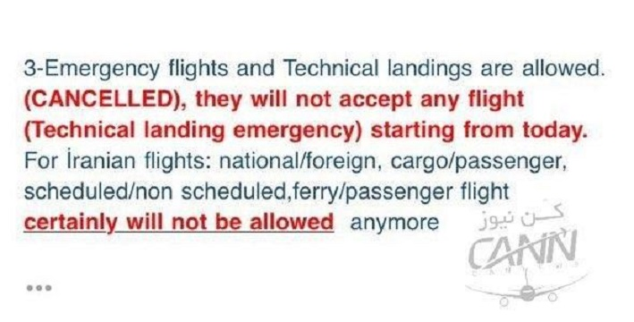 ممنوعیت کمسابقه ترکیه برای پروازهای ایرانی!