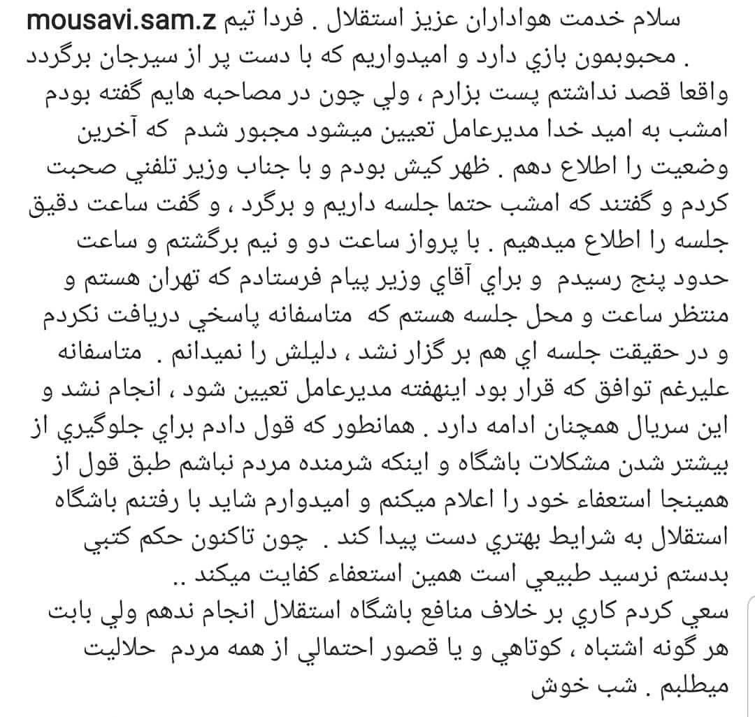عبدالرضا موسوی، عضو هیئت مدیره استقلال استعفا داد