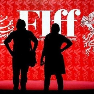 جشنواره جهانی را تعطیل کنید و به خانواده سینما برسید!
