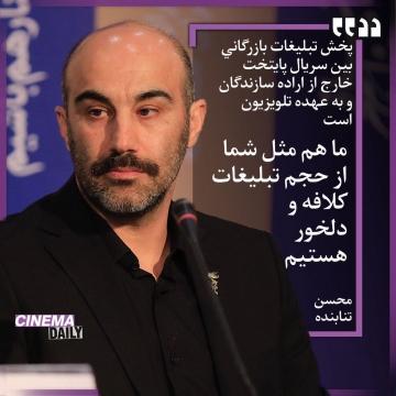 محسن تنابنده: از حجم تبلیغات بین «پایتخت۶» کلافه و دلخور هستیم