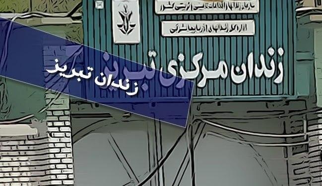 اطلاعیه اداره کل زندانهای آذربایجان شرقی درباره اتفاقات زندان تبریز