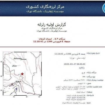 زلزلهای به بزرگی ۵.۴ ریشتر در عمق ۱۴ کیلومتری زمین فارياب در کرمان
