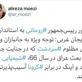 دستور رییسجمهور به استاندار آذربایجان غربی