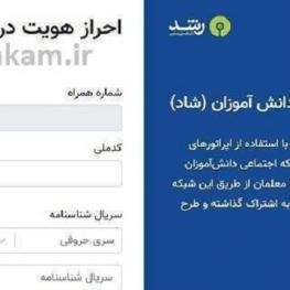 راهاندازی شبکه اجتماعی دانشآموزان به تعویق افتاد