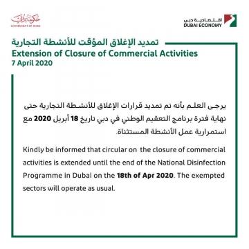 تمدید تعطیلی کلیه فعالیتهای تجاری دبی تا ۱۸ آوریل