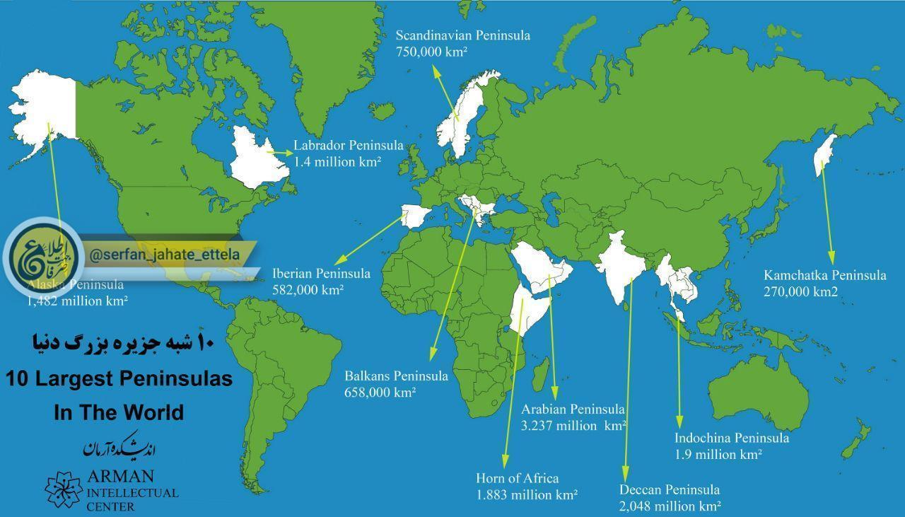 آشنایی با ۱۰ شبه جزیره بزرگ دنیا 