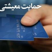ارائه دومین دوره از کمکهای معیشتی به ۵ هزار دستفروش پایتخت
