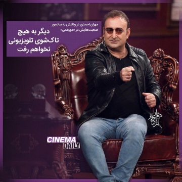 مهران احمدی: دیگر به هیچ تاکشوی تلویزیونی نمی روم