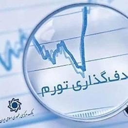 بیانیه بانک مرکزی درباره هدفگذاری تورم